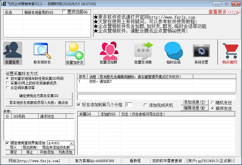 飞讯企点营销软件V2.6