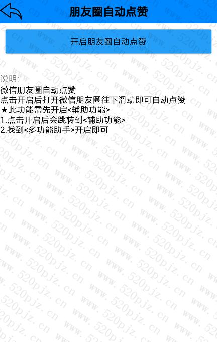 微信朋友圈自动点赞截.png