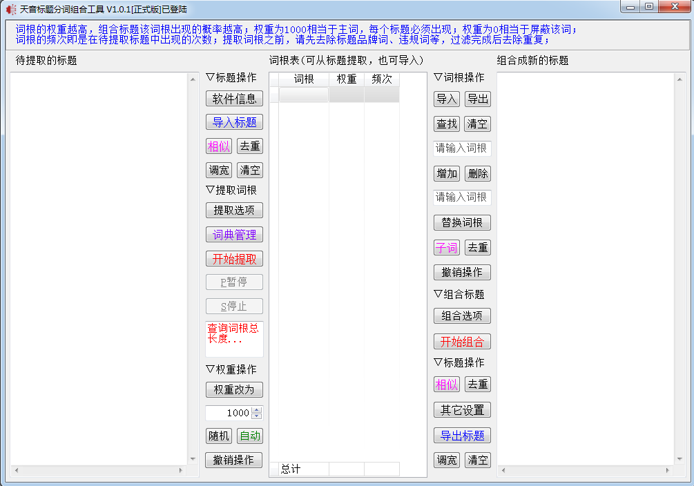 天音标题分词组合工具V1.09.1+注册机