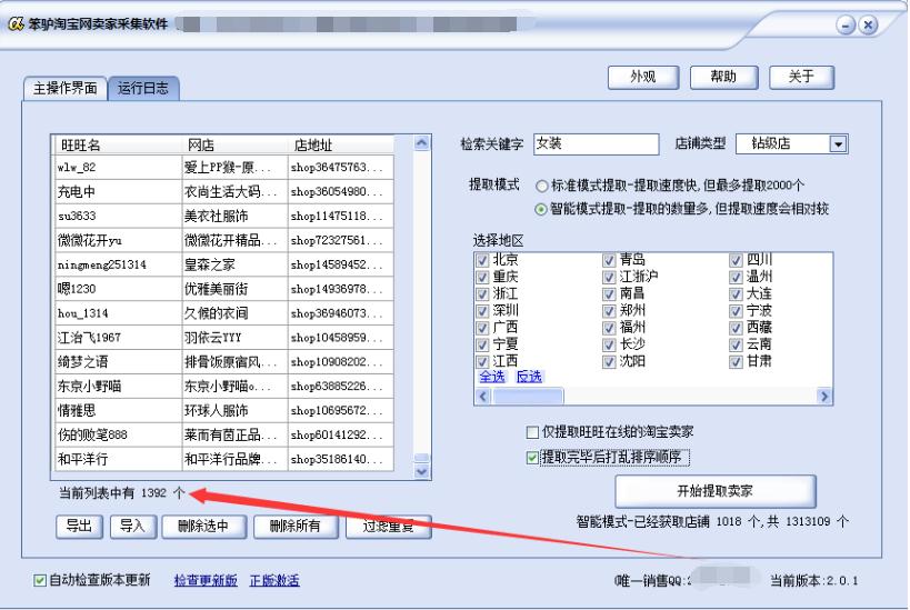 淘宝卖家采集软件:阿尔法淘宝卖家采集2.0.4