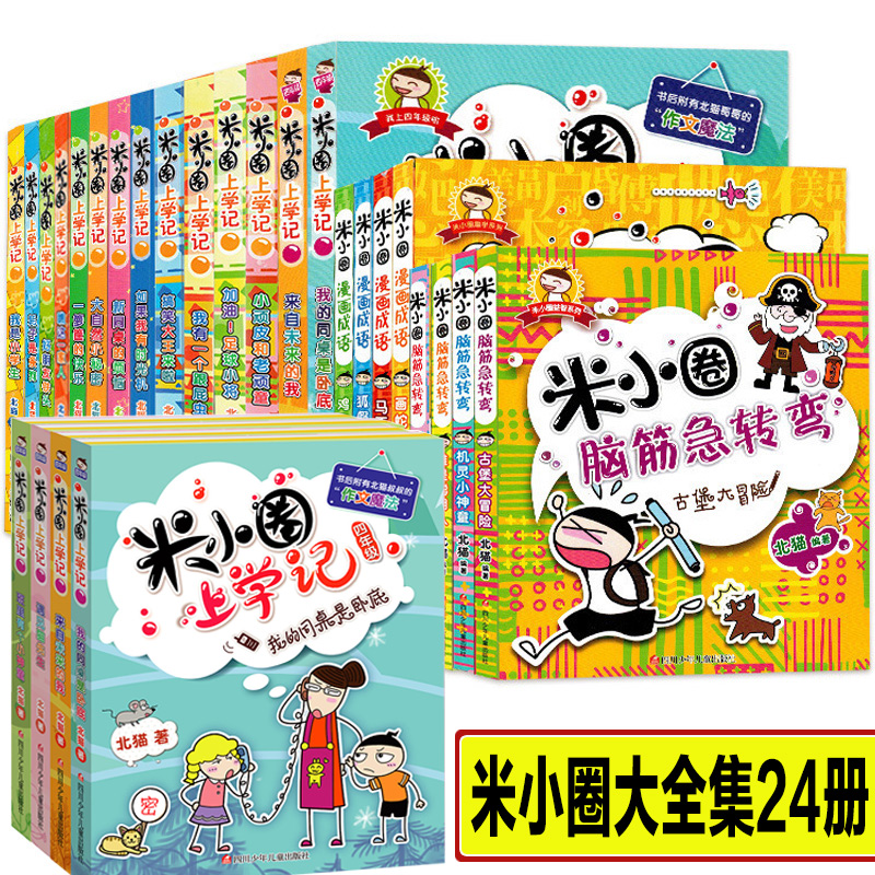 The full version of the 24 volumes of the small circle of the school to  learn a full set of brain teasers / comic idioms / 1234 grade pupils