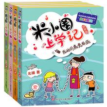 米小圈上学记四年级全套4册 儿童6-7-8岁故事书 小学生课外阅读书籍三四五年级班主任推荐儿童文学读物带拼音的漫画故事书