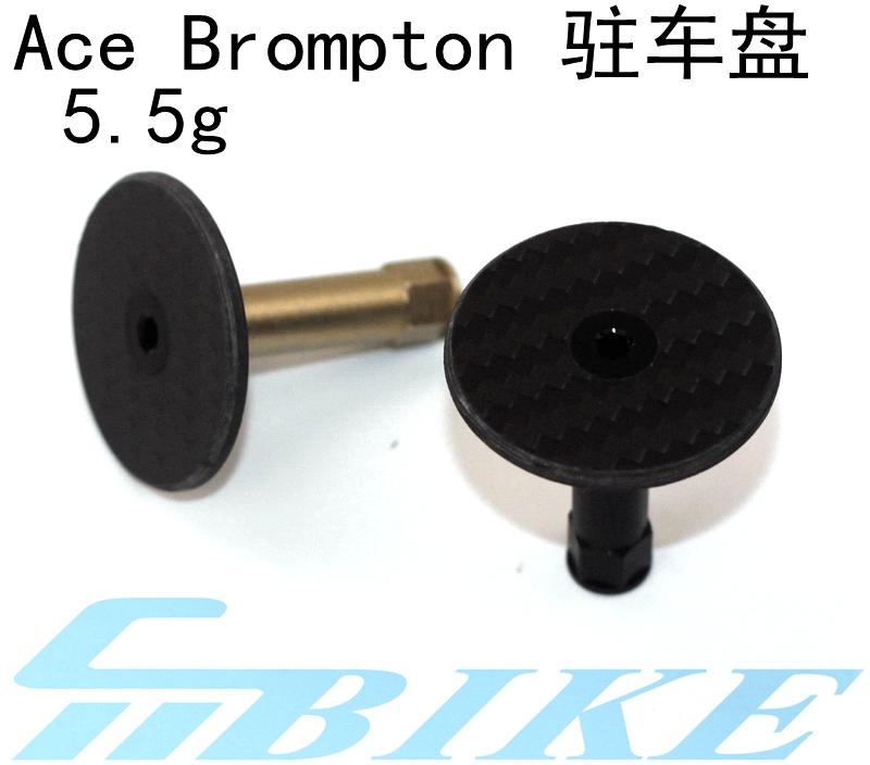 5.5g小布 Aceoffix Brompton 碳纤维  carbon stop disc 碳驻车盘