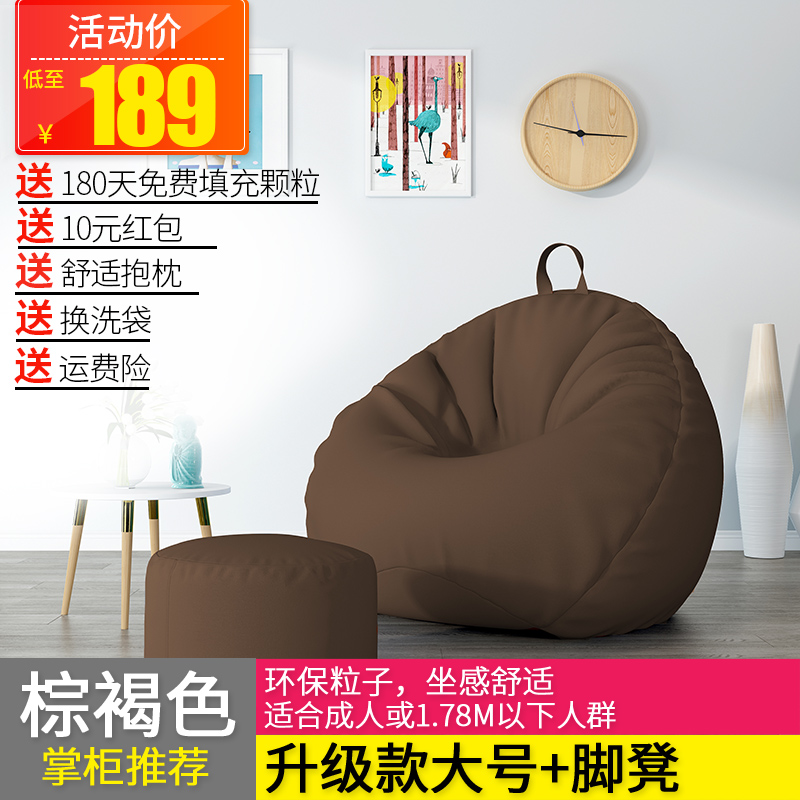Upgraded brown large size + footstool + [free pillow + wash bag]