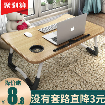 Sola laptop desk bed folding lazy table dormitory small table student dormitory artifact desk