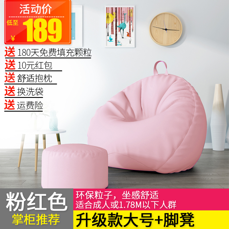 Upgraded pink large + footstool + [free pillow + wash bag]