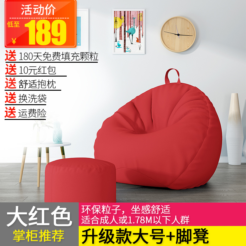 Upgraded large red large + footstool + [free pillow + change wash bag]