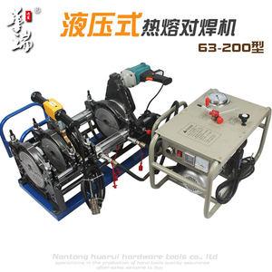 63-200液压式对焊机半自动PE管热熔塑焊机对接机热熔机大水管焊接