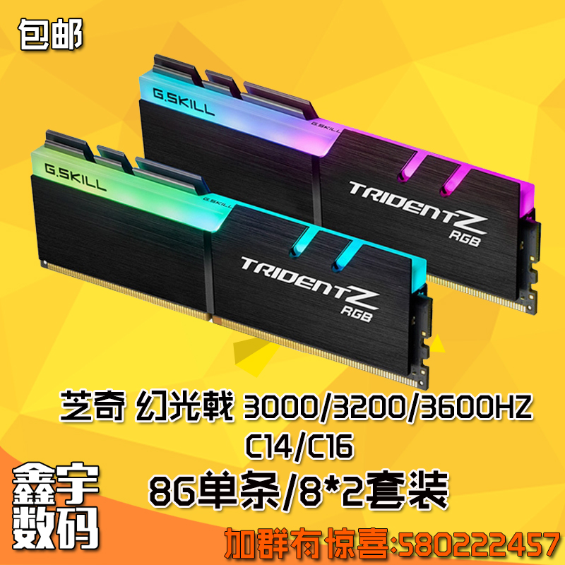 Chi qi 8g 16g Magic Light halberd RGB light bar DDR4 3000 3200 3600 C14 C16  computer memory