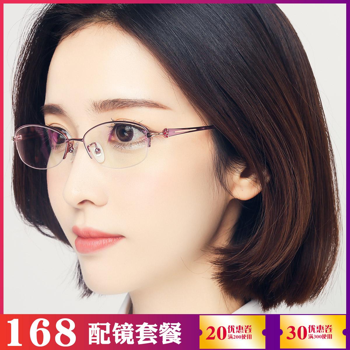 e3d11031d128 Finished myopia glasses female ultra-light pure titanium glasses frame  female elegant half-frame eye frame female glasses tide