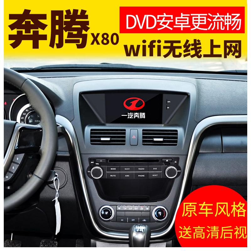 视音达13-18款一汽奔腾X80安卓大屏专用倒车影像导航一体机X80DVD