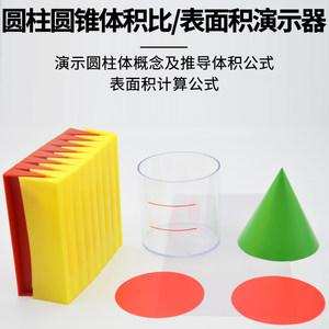 体积比表面积演示器套装圆柱体体积表面积演示圆柱圆锥体积比演示器圆周长公式推导小学数学实验器材教学仪器