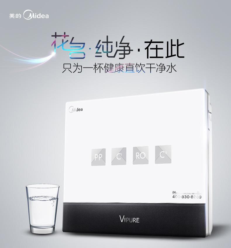 美的智能净水器MRO202B-4家用直饮 厨房高端纯水机自来水过滤器参数评测!