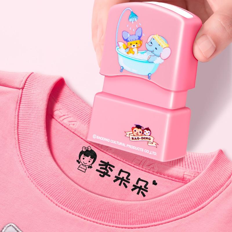 【秒杀】儿童校服口罩防水姓名印章