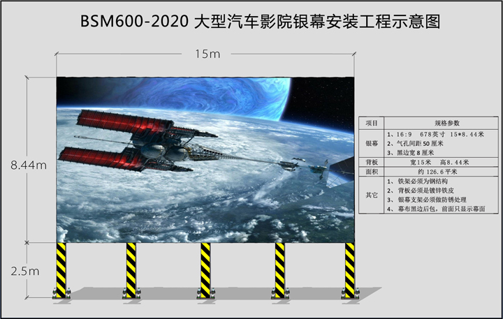 BSM600-2020幕布示意图.jpg
