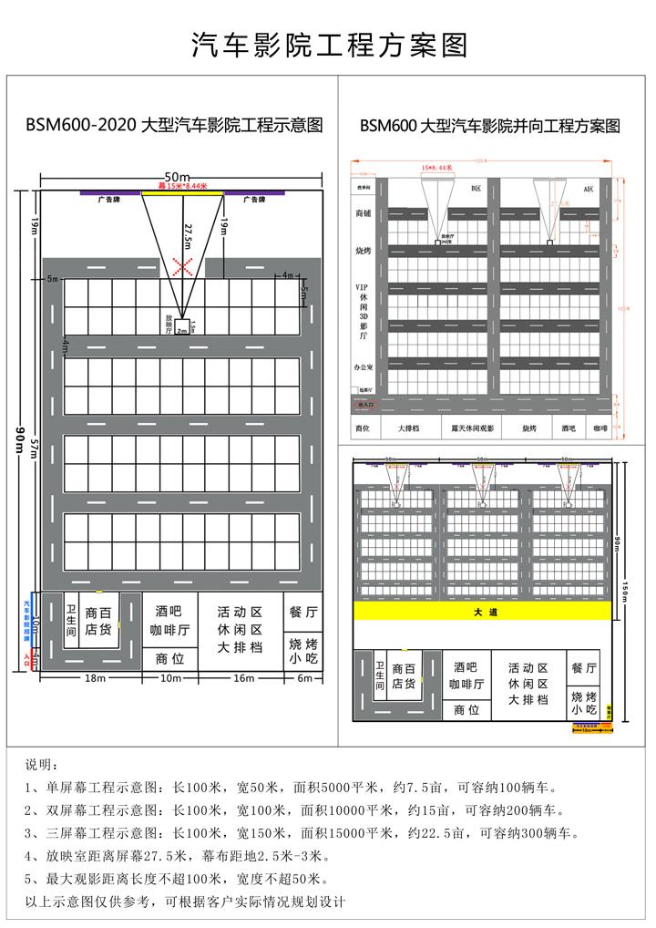 600-2020汽车影院工程方案图.jpg