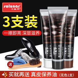 Huang Yu colorless shoe polish black leather care oil Advanced brown shoe care universal artifact White Shoe