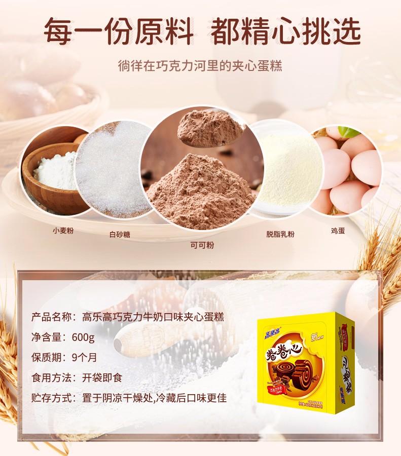 高乐高 卷卷心 巧克力蛋糕 600g/24枚 图2