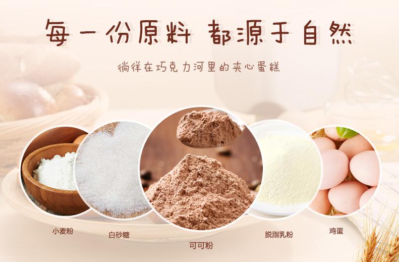 高乐高 卷卷心 巧克力蛋糕 25g*24枚 图3