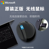 Microsoft / Microsoft Ergonomic Mouse Wireless Sculpt Human Engineering Mouse Big Bottled Mouse Notebook Desktop Computer Universal Observed Blue News NANO