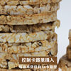 Stock China Bulgaria Rice-up Brown Rice Cake Imported Grain Fitness Sugar Free Casual Snacks Healthy Breakfast Cake