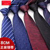 Men's hand tie 8cm black dress business career to marry the groom tie England Korean student work