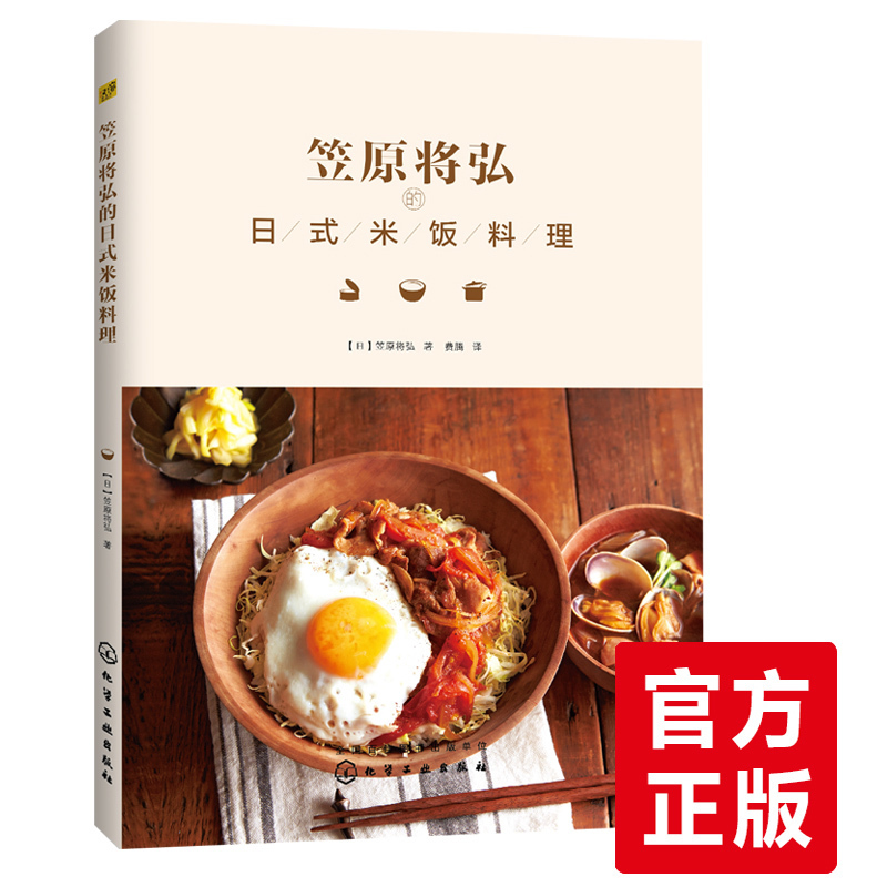 Usd 1260 authentic spot recipe book japanese cuisine books don the authentic spot recipe book japanese cuisine books don the japanese style rice dishes gaifan rice bowls forumfinder Gallery
