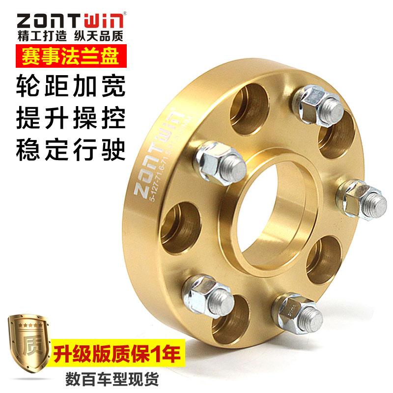 Dọc ngày Nissan Xinda Tianqi Qijun Nissan phụ kiện ô tô mặt bích bánh xe mở rộng gasket