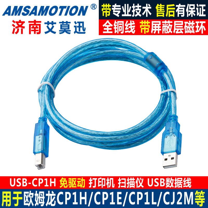 For OMRON CP1H/CP1E/CP1L series PLC programming cable / data download line  USB-CP1H