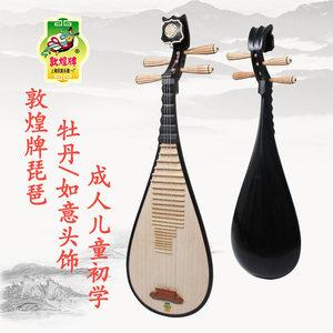 敦煌琵琶594儿童琵琶597标准琵琶成人初学练习演奏琵琶(学生初学)