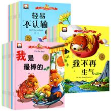 全套30册亲子睡前故事中英文双语
