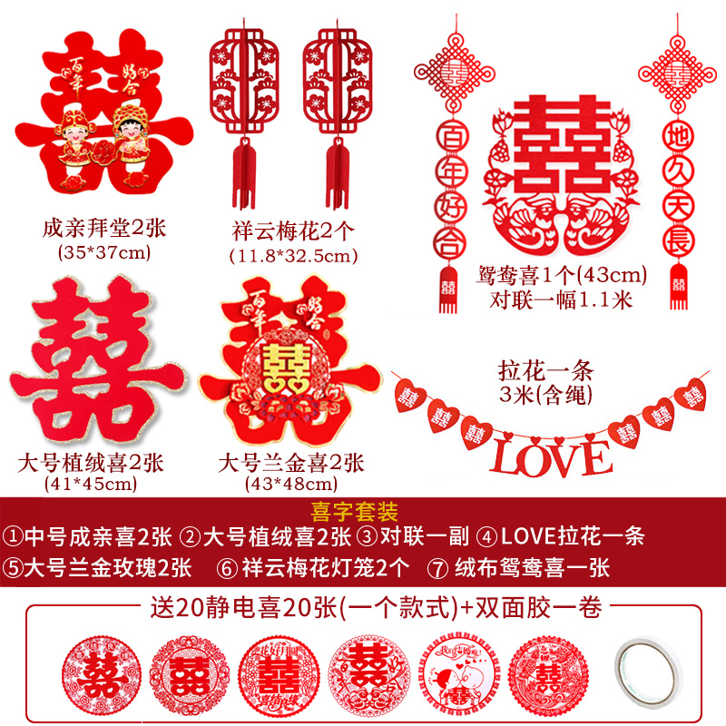 Hi word wedding stickers Wedding Room Decoration set wedding supplies Daquan hi son door stickers hi word stickers electrostatic hi