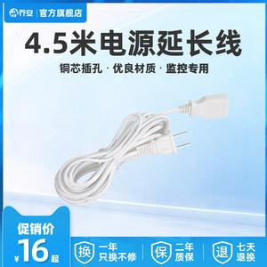 220v监控电源延长线 4.5米规格 监控摄像机/网络头延长线排插