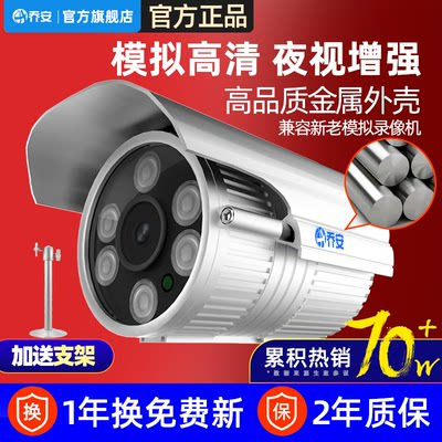 Qiao An analog surveillance camera HD night vision 1200 line outdoor wired home monitor infrared probe