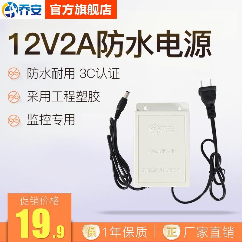 Цяо сейф 12V2A водонепроницаемый трансформатор 3C адаптер питания может настенный переключатель на открытом воздухе монитор источник питания