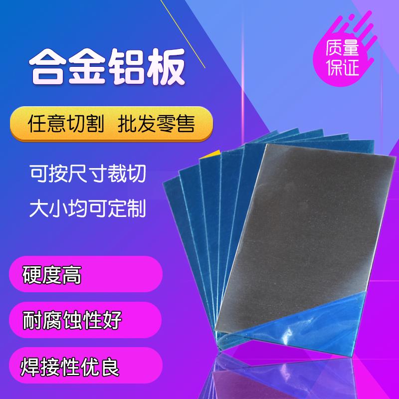 Алюминий тонкий алюминий DIY алюминий жесткий алюминиевых сплавов лист 5052 6061 6061-T6 7075 алюминий