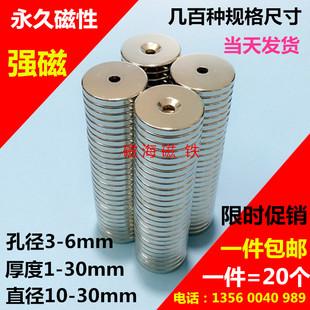 强磁铁圆形带孔磁铁圆片 吸铁石 钕铁硼强力磁铁包邮直径10-30mm