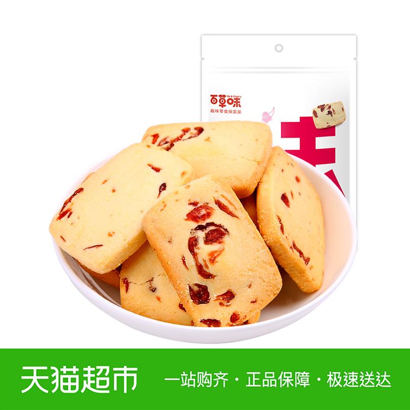 百草味 蔓越莓曲奇100g 休闲零食办公室小吃 饼干点心