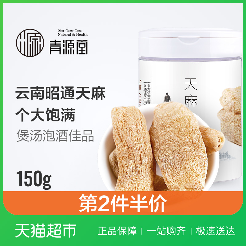Qingyuantang Yunnan Zhaotong Tianma 150 г недолго белый Горные дикие экстра-сортные таблетки Tianma
