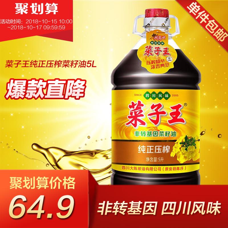 菜子 王 Масло для варки масляного масла с маслом без персика для масел 5L Сычуаньский ароматизатор