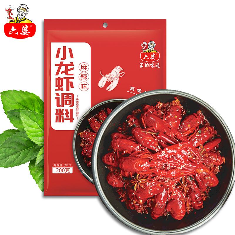 【猫超包邮】六婆麻辣小龙虾调味料200g
