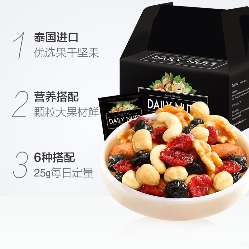 100%泰国进口坚果:25gx30袋 亨利摩根 每日坚果礼盒