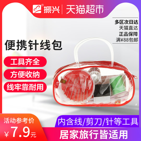 Revitalization portable sewing kit with scissors, needle and thread sewing scissors ruler ruler thimble sewing kit Sewing kit