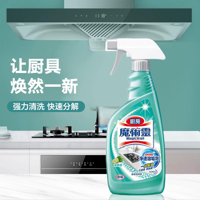 Kao 花王 魔术灵厨房清洁剂 500ml 聚划算双重优惠折后¥17.95包邮