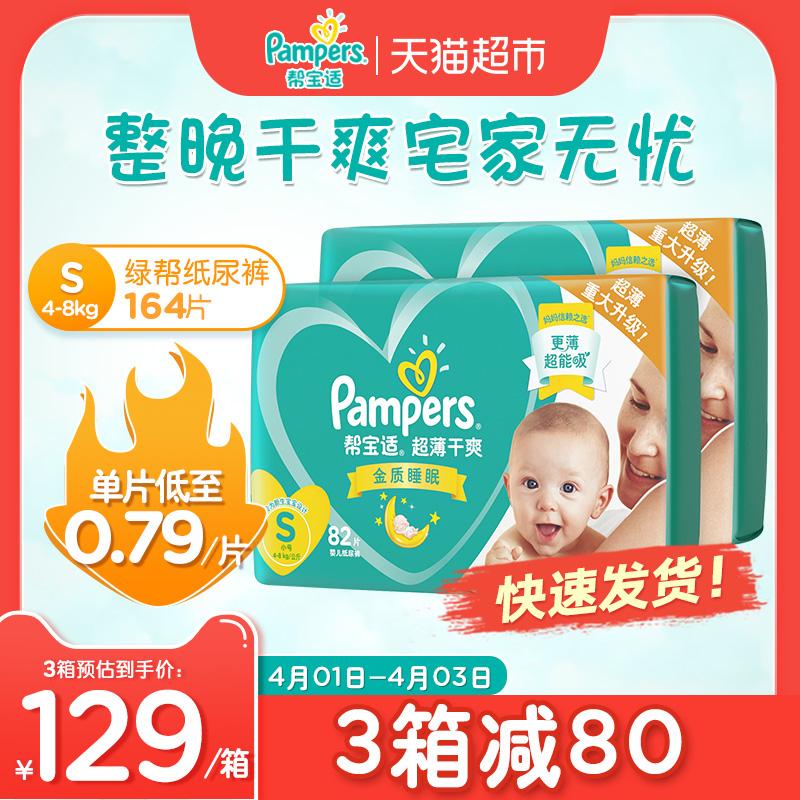 帮宝适绿帮纸尿裤S164尿片婴儿透气尿不湿非拉拉裤隔尿垫纸超薄