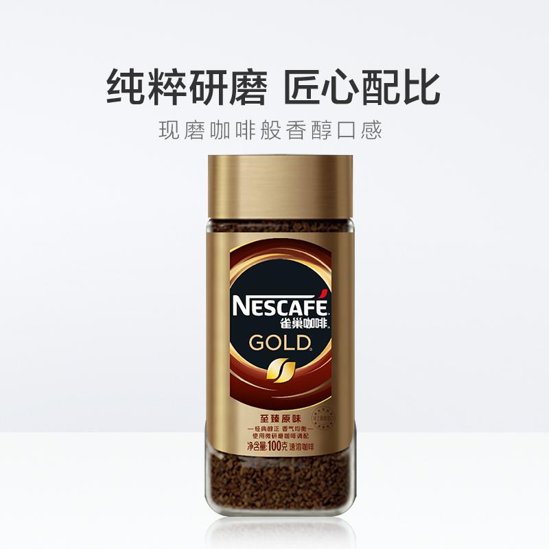 瑞士进口 Nestle 雀巢 金牌 至臻原味 速溶冻干黑咖啡粉 纯咖啡粉 100g瓶装 聚划算双重优惠折后¥69包邮