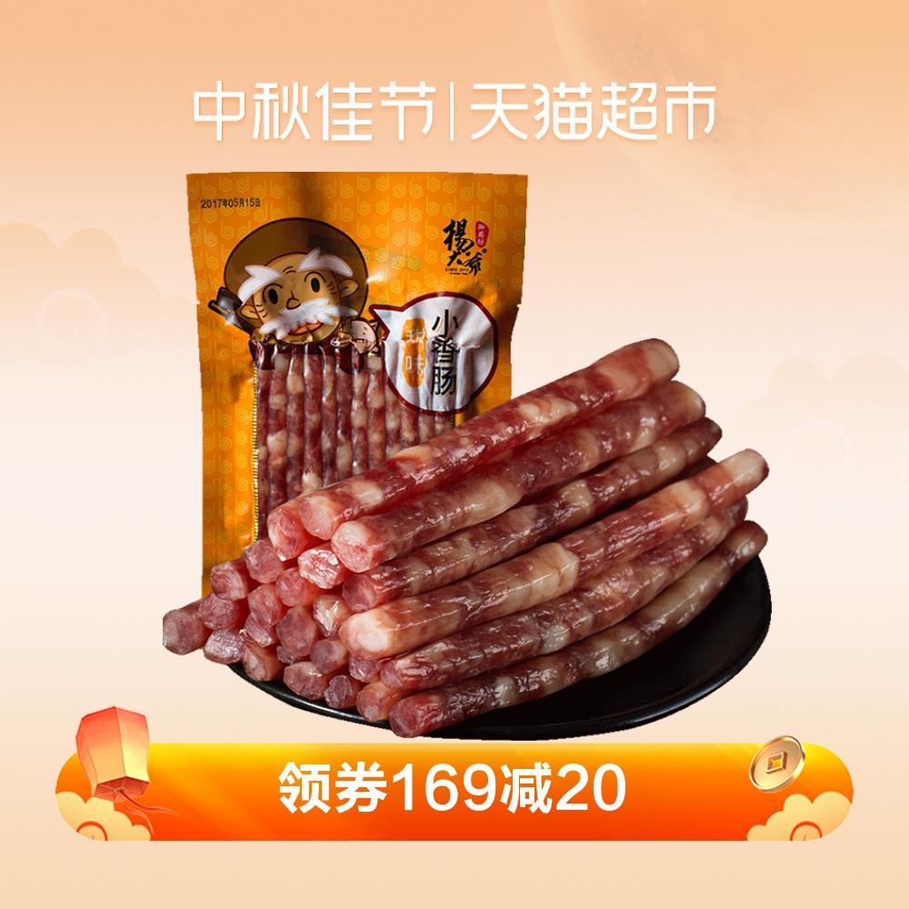 杨大爷甜味小香肠90克/袋广式腊肠广味香肠火锅肠烤肠