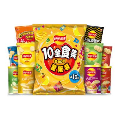 Lay's/乐事薯片10全食美大礼包410g×1包零食小吃休闲食品办公礼