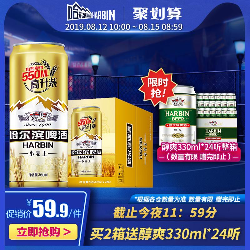 哈尔滨啤酒 小麦王啤酒 550ml*20听*2件 聚划算双重优惠折后¥109.8包邮(拍2件)送醇爽24听