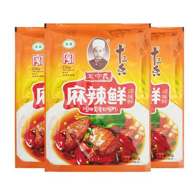 【包邮】王守义麻辣鲜调味料90gx3袋炒菜面条烧烤撒料十三香调料